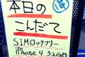 iPhone 4 en Japón